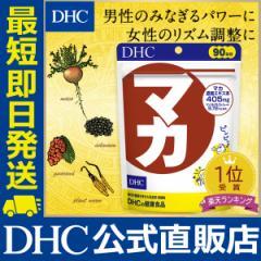 dhc サプリ マカ 亜鉛 【メーカー直販】 マカ 徳用90日分 | メンズ サプリメント 即日発送 送料無料
