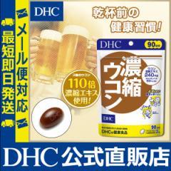dhc サプリ ウコン 【メーカー直販】 濃縮 ウコン 徳用90日分 | サプリメント メール便対応 即日発送