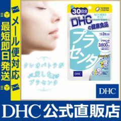 dhc サプリ 【メーカー直販】 プラセンタ 30日分 | サプリメント メール便対応 即日発送