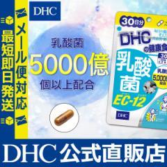 dhc サプリ 乳酸菌 【メーカー直販】 乳酸菌EC-12 30日分 | メール便対応 サプリメント 即日発送