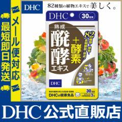 dhc サプリ 酵素 ダイエット 【メーカー直販】 熟成醗酵エキス+酵素 30日分 | サプリメント メール便対応 即日発送