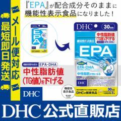 dhc サプリ dha epa 【メーカー直販】 EPA 30日分 | メール便対応 即日発送 サプリメント