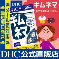 dhc ダイエットサプリ ダイエット 【メーカー直販】 ギムネマ 30日分 | サプリメント サプリ メール便対応 即日発送