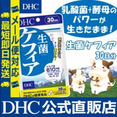 dhc サプリ 【メーカー直販】 生菌 ケフィア 30日分 | メール便対応 サプリメント 即日発送
