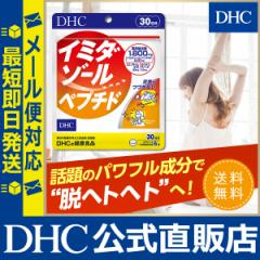 dhc サプリメント サプリ 【メーカー直販】 イミダゾールペプチド 30日分 | 送料無料 メール便対応 即日発送