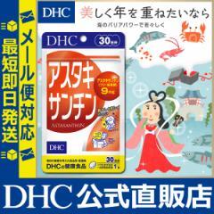 dhc サプリ 【メーカー直販】 アスタキサンチン 30日分 | サプリメント メール便対応 即日発送