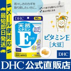 dhc サプリ ビタミン ビタミンe 【メーカー直販】 天然ビタミンE[大豆] 徳用90日分 | サプリメント メール便対応 即日発送