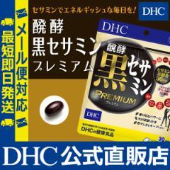 dhc サプリメント サプリ セサミン 【メーカー直販】 醗酵黒セサミン プレミアム 30日分 | メール便対応 即日発送