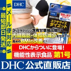 dhc ダイエットサプリ ダイエット 【メーカー直販】 エクササイズダイエット30日分 機能性表示食品 | サプリ メール便対応 即日発送