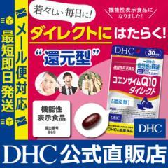 dhc サプリメント サプリ 【メーカー直販】 コエンザイムQ10 ダイレクト 30日分 機能性表示食品 | メール便対応 即日発送