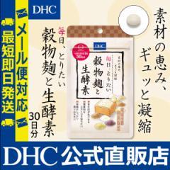 dhc サプリ 生酵素 酵素 ダイエット 【メーカー直販】 毎日、とりたい 穀物麹と生酵素 30日分 | サプリメント メール便対応 即日発送