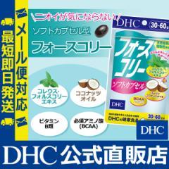 dhc ダイエットサプリ ダイエット 【メーカー直販】 フォースコリー ソフトカプセル 30日分 | サプリメント メール便対応 即日発送