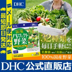 dhc サプリ 野菜 【メーカー直販】 国産パーフェクト野菜 プレミアム 30日分 | サプリメント メール便対応 即日発送