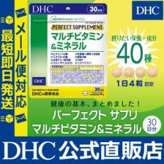 dhc サプリ ビタミン 【メーカー直販】 パーフェクト サプリ マルチビタミン & ミネラル 30日分 | メール便対応 即日発送