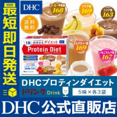 dhc ダイエット 【メーカー直販】 プロティンダイエット 15袋入 | ダイエット食品 送料無料 即日発送 プロテインダイエット