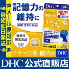dhc サプリ 【メーカー直販】 イチョウ葉 脳内α(アルファ)30日分 | メール便対応 即日発送 サプリメント
