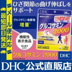 dhc サプリ 【メーカー直販】 グルコサミン 2000 30日分 機能性表示食品 | メール便対応 即日発送 サプリメント コンドロイチン