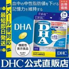 dhc サプリ dha epa 【お買い得】【メーカー直販】 DHA 30日分 2個セット【機能性表示食品】 | 即日発送 サプリメント