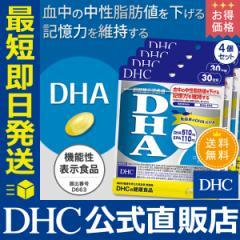 dhc サプリ dha epa 【お買い得】【メーカー直販】 DHA 30日分 4個セット【機能性表示食品】 | 即日発送 サプリメント 送料無料