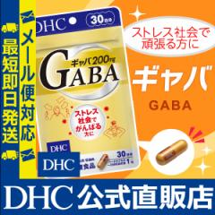 dhc サプリ 【メーカー直販】 ギャバ ( GABA ) 30日分 | サプリメント メール便対応 即日発送