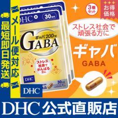 dhc サプリ 【お買い得】【メーカー直販】 ギャバ ( GABA ) 30日分 3個セット | サプリメント メール便対応 即日発送
