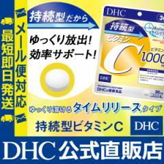 【 DHC 公式 最短即日発送 】 サプリ 美容持続型ビタミンC 30日分 | サプリメント メール便対応