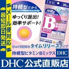 【 DHC 公式 最短即日発送 】 サプリ 美容持続型ビタミンBミックス 30日分 | サプリメント メール便対応