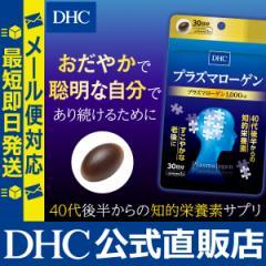 dhc サプリ 【メーカー直販】 プラズマローゲン 30日分 | メール便対応 即日発送 サプリメント