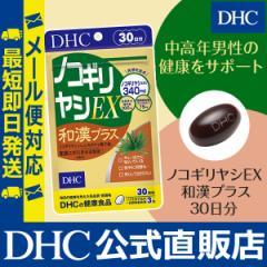dhc サプリ 【メーカー直販】 ノコギリヤシ EX 和漢プラス 30日分 | メール便対応 即日発送 サプリメント