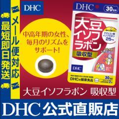 dhc サプリ 【メーカー直販】 大豆イソフラボン 吸収型 30日分 | サプリメント メール便対応 即日発送