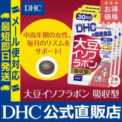 dhc サプリ 【お買い得】【メーカー直販】 大豆イソフラボン 吸収型 30日分 3個セット | サプリメント メール便対応 即日発送