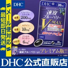 dhc サプリ 【メーカー直販】 速攻 ブルーベリー V-MAX 30日分 | サプリメント 即日発送 メール便対応