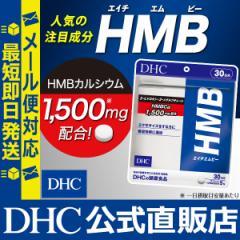 dhc サプリメント 【メーカー直販】 HMB 30日分 | メンズ サプリ メール便対応 即日発送 ダイエットサプリ ダイエット