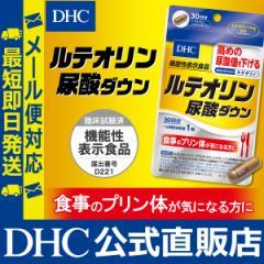 dhc サプリ 【メーカー直販】 ルテオリン 尿酸 ダウン 30日分 機能性表示食品  | サプリメント メール便対応 即日発送