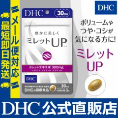 dhc サプリ ミレットエキス 【メーカー直販】 ミレットUP (アップ) 30日分 | サプリメント メール便対応 即日発送