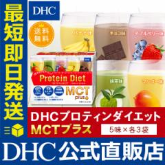dhc ダイエット 【メーカー直販】 プロティンダイエット MCT プラス 15袋入 | ダイエット食品 送料無料 即日発送 プロテインダイエット