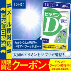 【 DHC 公式 最短即日発送 】 サプリ ビタミンD 30日分 | サプリメント メール便対応