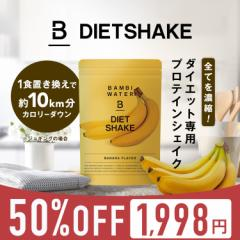 \本日終了/50%OFF バンビダイエットシェイク ダイエット シェイク プロテインダイエット スーパーフード  置き換えダイエット 食物繊維