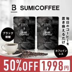 \本日終了/50%OFF バンビ炭コーヒー 微糖 ブラック ダイエット コーヒー ノンカフェイン デカフェ ダイエットコーヒー 炭ドリンク 乳酸