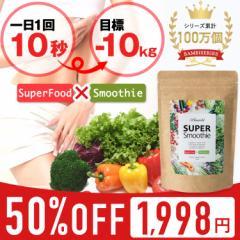 \本日終了/50%OFF バンビスーパースムージー ダイエット スムージー グリーンスムージー 酵素 酵素ダイエット 野菜 生 健康 野菜ジュー