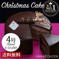 魅惑のザッハトルテ【送料無料】【クリスマスケーキ】【バースデーケーキ】【誕生日ケーキ】【Xmas】【お歳暮】