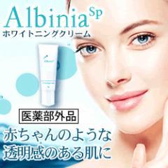 Albinia SP 〜Whitening Cream〜(アルバニア ホワイトニングクリーム)【医薬部外品】