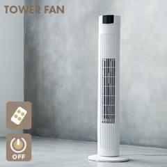 【送料無料】スリムタワーファン ホワイト【 スリムタワーファン リモコン付 扇風機 冷房 冷