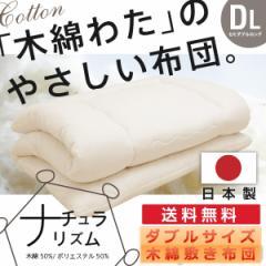 敷き布団 ダブル ロング 日本製 職人の木綿わた (ナチュラリズム) 体圧分散 固綿入り 国産 綿わた布団 綿混ふとん 敷き 選べる 綿100% 蒸