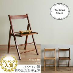 イタリア製/フォールディングチェア/折り畳みチェア 木製チェア 折りたたみ椅子【送料無料】