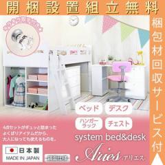 開梱設置組立無料 システムベッド システムベット アウトレット 国産 日本製 学習机 木製 子供