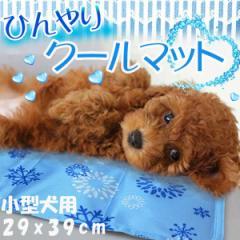 【レビューで10%ポイント】ひんやり マット 暑さ対策 犬 猫 ペット ひんやりマット  熱中症対策グッズ ペットマット 防カビ抗菌 高級素