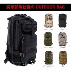 ミリタリー リュックザック outdoor bag アウトドア バッグ カバン 登山 スポーツ 防災 迷彩 メンズ レジャー
