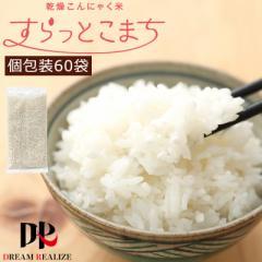 こんにゃく米 乾燥 無農薬 2ヶ月じっくりセット 60g x 60袋 こんにゃく ダイエット 糖質制限 ダイエット食品 糖質オフ