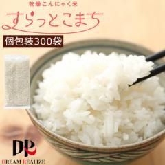 こんにゃく米 乾燥 無農薬 300日本気セット 60g x 300袋 こんにゃくダイエット 糖質制限 ダイエット食品 糖質オフ